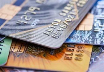 کارت اعتباری خود را به دزدگیر مجهز کنید