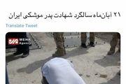 سجده شکر پدر موشکی ایران پس از موفقیت آزمایش موشکی/ عکس