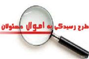 تشکیل سامانه ثبت اموال مسئولان به کجا رسید؟