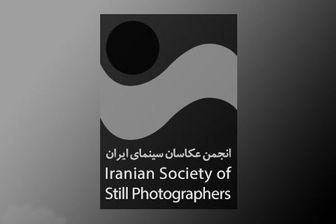 انتشار پوستر مسابقه عکاسان سینمای ایران/ عکس