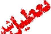تعطیلی ادارات و مدارس آبادان و خرمشهر