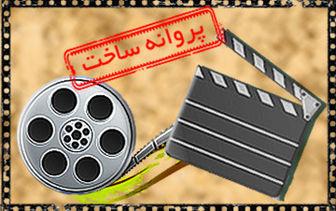 """پروانه ساخت برای 4 فیلمنامه/""""حسن کچل"""" مجوز گرفت"""