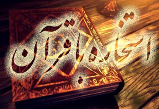 چگونه با قرآن استخاره بگیریم؟