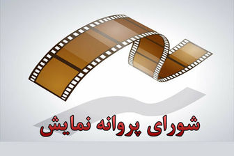 آخرین مصوبات شورای پروانه نمایش آثار غیرسینمایی