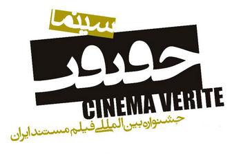 اعلام اسامی آثار بخش مسابقه بینالملل «سینماحقیقت»
