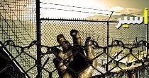 زندان های صهیونیستی؛ مخوف و مخفی
