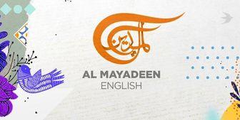 سایت انگلیسی شبکه المیادین راهاندازی شد