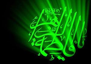 شیعه واقعی از نگاه حضرت زهرا(س) کیست؟