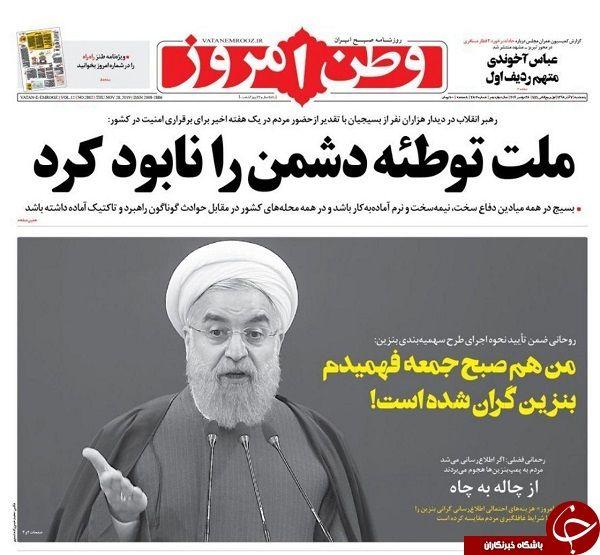 روزنامه های 7 آذر 98