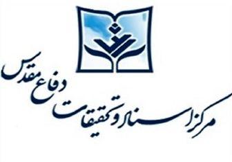 تاکید  مرکز اسناد و تحقیقات دفاع مقدس بر پیگیری و تحقق مطالبات به حق رهبری