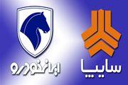 قیمت خودروهای ایران خودرو سایپا 23 خرداد