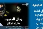 یمنیها، تلویزیون عربستان سعودی را هک کردند