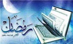 توصیههای امام رضا(ع) برای روزهای پایانی ماه رمضان