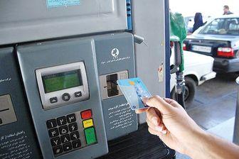 از کارت های سوخت خود در پمپ بنزینها استفاده کنید