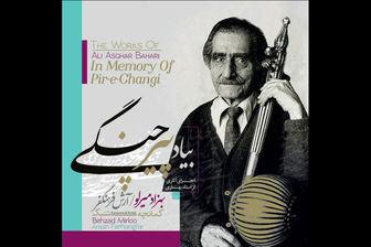 این روزها ساز ایرانی چندان کوک نیست