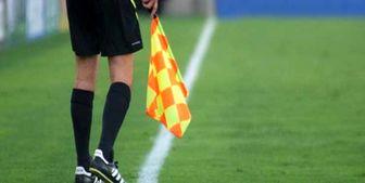 اسامی داوران هفته سوم لیگ دسته یک اعلام شد