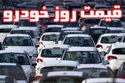 قیمت خودروهای داخلی و خارجی در 22 اردیبهشت ماه