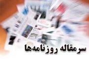 سرمقاله روزنامه های امروز/ جنگ و مذاکره با آمریکا