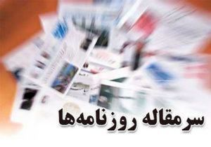 سرمقاله روزنامه های امروز/خونهایی که غیرقابل سانسور هستند!