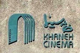 انتخابات انجمن صنفی طراحان فیلم سینما برگزار شد