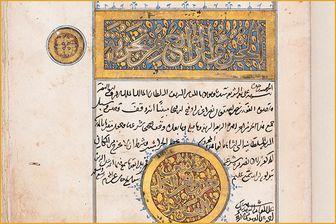 نسخهای خطی و نفیس از قرآن در لندن به مزایده گذاشته می شود