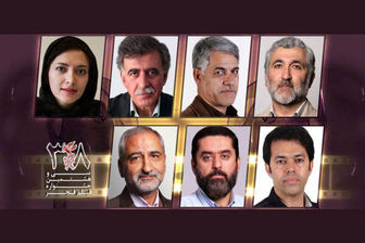 معرفی هیات انتخاب فیلمهای سینمایی جشنواره «فجر ۳۸»