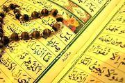 با خواندن قرآن در خانه، این 3 گرفتاری بزرگ را برطرف کنید