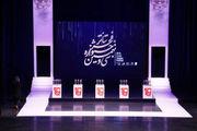 برگزاری اختتامیه سی و نهمین دوره جشنواره تئاتر فجر/ برگزیدگان معرفی شدند