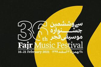 جدول سی و ششمین جشنواره موسیقی فجر منتشر شد/ عکس
