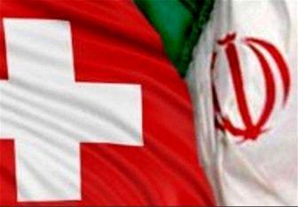 دیدار مدیران کل کنسولی ایران و سوئیس