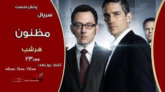 یک سریال جنایی جدید از فردا روی آنتن تلویزیون