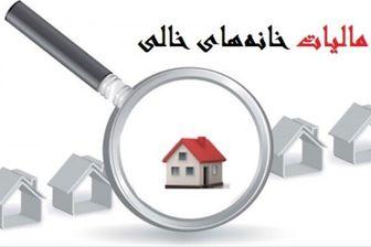 اخذ مالیات از خانههای خالی با اولویت شهرهای بزرگ
