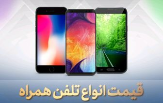 قیمت انواع گوشی موبایل جیالایکس