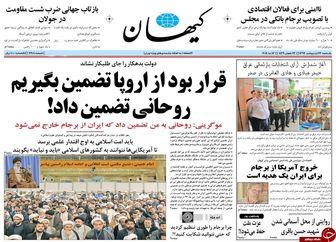 هدیه آمریکا به ایران/ پیشخوان
