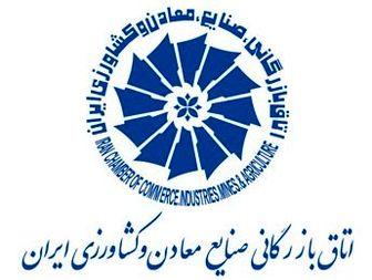 نشست کمیسیون حاکمیت شرکتی و مسئولیت اجتماعی اتاق ایران برگزرا شد