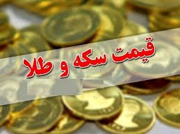 قیمت سکه وطلا در 24 اردیبهشت 99 / سکه تمام بهار آزادی به قیمت 7 میلیون و 120 هزار تومان رسید