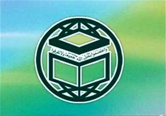 توضیحات مجمع تقریب مذاهب درباره فساد پتروشیمی و انتساب یک متهم به مجمع