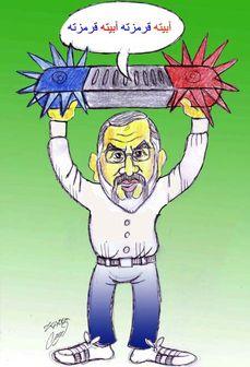 رویانیان: برد استقلال پیروزی ماست + کاریکاتور