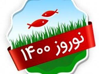 ساعت و تاریخ سال تحویل عید نوروز 1400