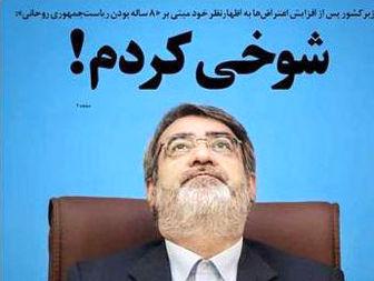 آقای وزیر کشور لطفا دیگر شوخی نکنید!