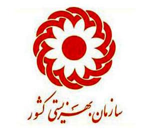 استخدام سازمان بهزیستی استان تهران