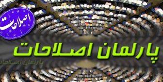 جلسه فوقالعاده شورای هماهنگی جبهه اصلاحات