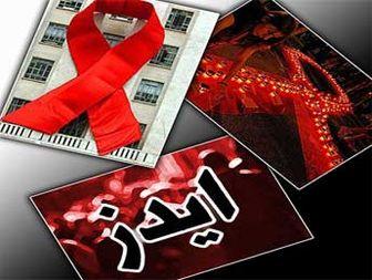 اماری خطرناک از علت ابتلای به ایدز در ایران