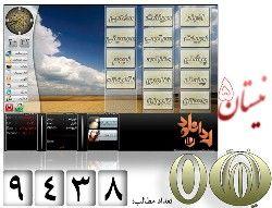 دانلود نرم افزار فارسی و جالب نیستان ۵