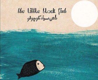سفر «ماهی سیاه کوچولو» به نیویورک