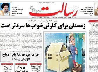 از عدم افزایش وام ازدواج در بودجه 98 تا زلزله در دولت سعودی/ پیشخوان