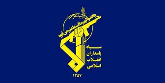 بیانیه سپاه پاسداران انقلاب اسلامی در آستانه ۱۳ آبان ماه