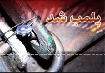 ۳۵ واحد متخلف در استان تهران پلمب شدند