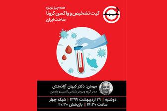 آخرین خبرها از واکسنهای در دست ساخت ایران برای کرونا