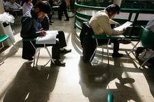 ۱۳.۵ درصد داوطلبان در جلسه کنکور غائب بودند